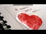«те» под музыку Для тебя любимоя =**...все песни... - ♥♥ Котенок, я тебя люблю♥♥ Родной мой, эта песня т